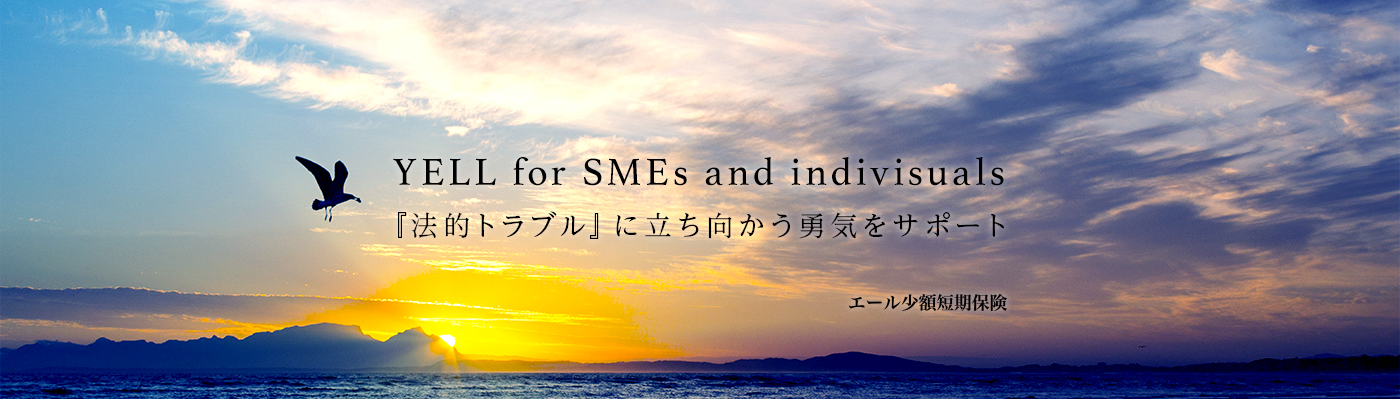 YELL for SMEs and indivisuals 『法的トラブル』に立ち向かう勇気をサポート エール少額短期保険