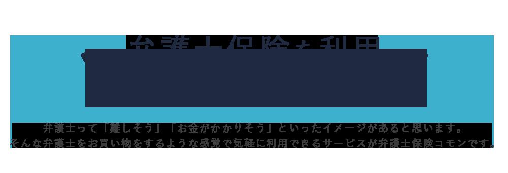 弁護士保険利用のロゴ