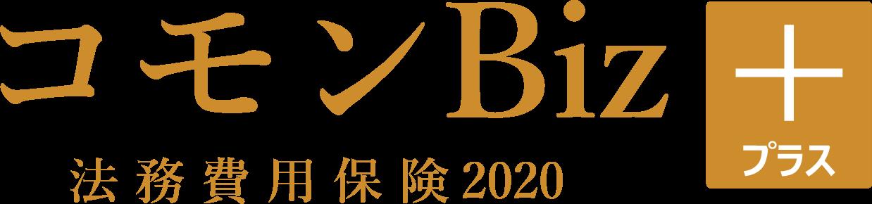 コモンBizプラス 法務費用保険2020
