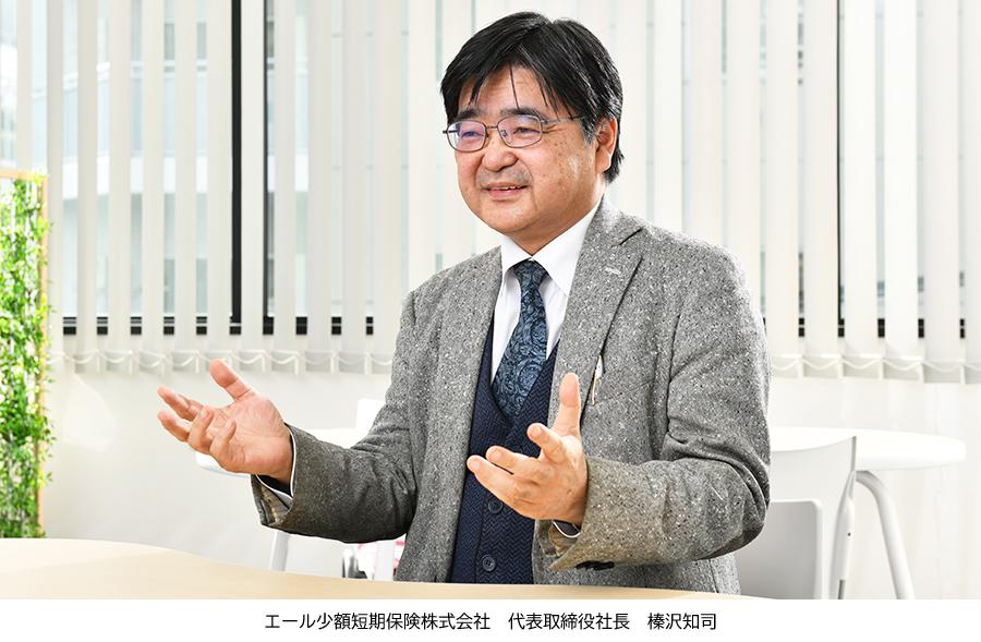 エール少額短期保険株式会社 代表取締役社長・榛沢知司